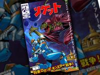 SOCKET Comic Cover Japanese Alt Cover