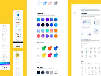 Design System site illustration gisterson flat branding brand design uxd ui icons colors