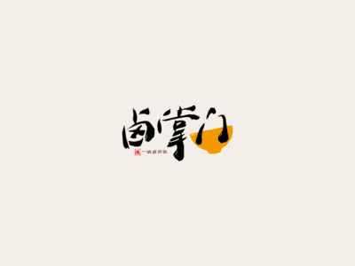 Chinese Restaurant Logo chinese calligraphy restaurant food logo characters