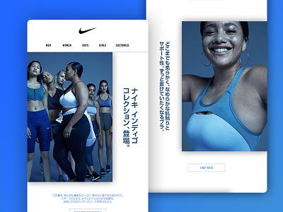 Nike Indigo - Email design indigo nike newsletter email mail uiux ui