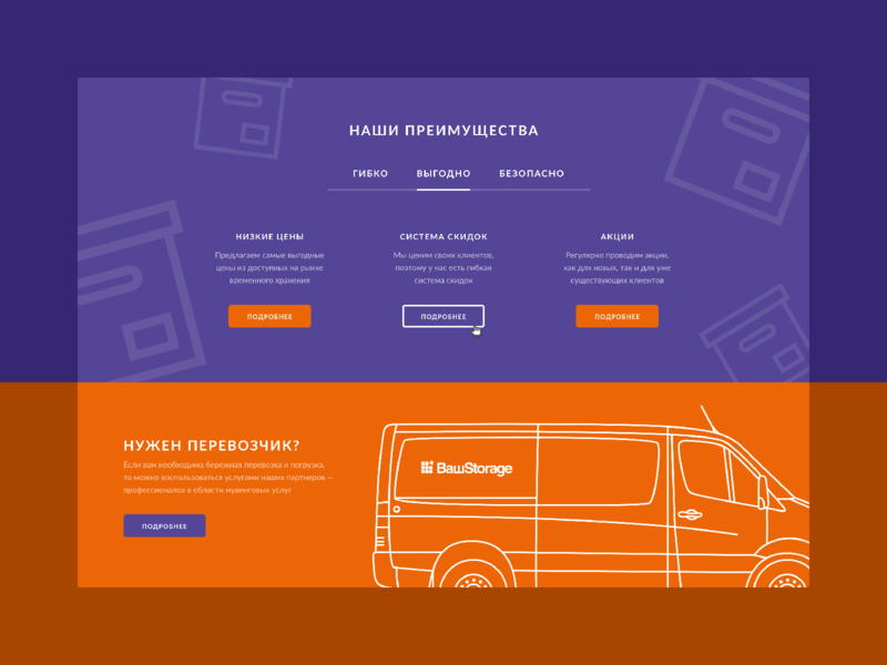 Storage: options orange box van car desktop vector clean linear purple warehouse storage landing page ux design web ui