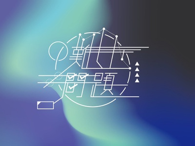 TYPOGRAPHY - 難しい問題 graphic design logo adobe
