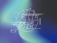 TYPOGRAPHY - 難しい問題