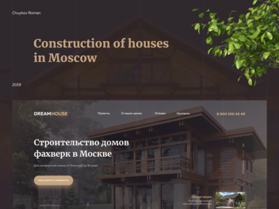 Construction of houses in Moscow