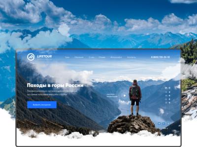 Mountain trip - Website