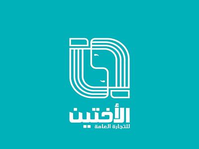 Okhtain Logo branding logo