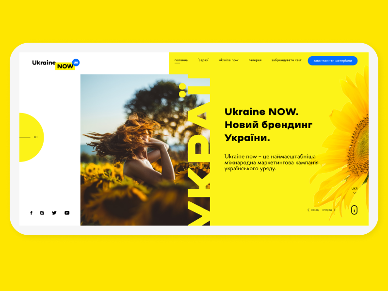 Ukraine NOW 2hoursdesignbattle uidesign website concept ux ui website landing page promo brand ukraine