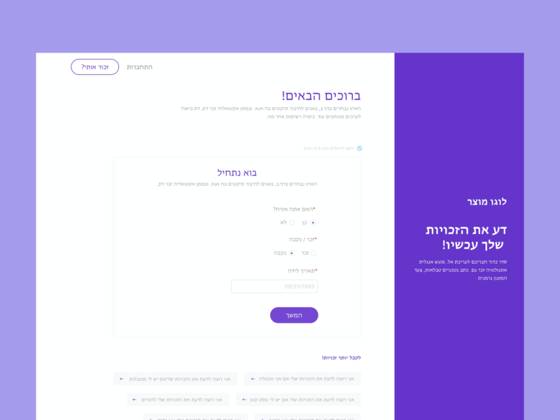 Human Rights Project hebrew trendy user inteface user experience human rights product design design uxui ui ux website web