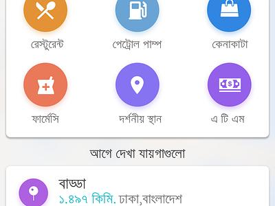 Dingi Map location bangladesh dhaka local material clean ux ui app ios dingi map