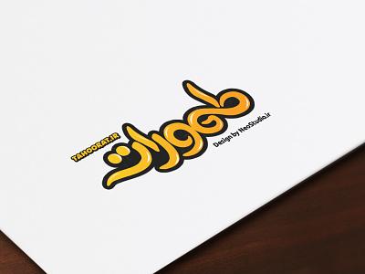 Tahoorat honey products logo honeybee typography yellow logo persian logo arabic typography arabic calligraphy neostudio logotype honey farsi logo persian arabic logo arabic logodesign logo graphic brand design graphic design logo design