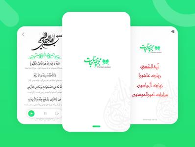 Islamic dua app