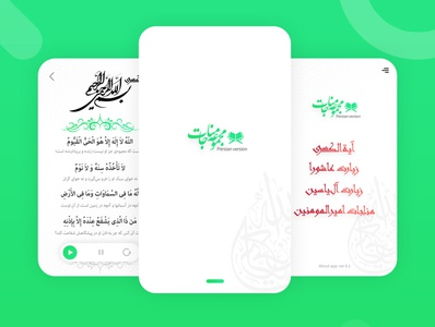 Islamic dua app uidesign ui  ux app ui ux prayer pray player ui design ux uiux ui app design app ui app islamic app islamic design islam islamicart dua islamic quran