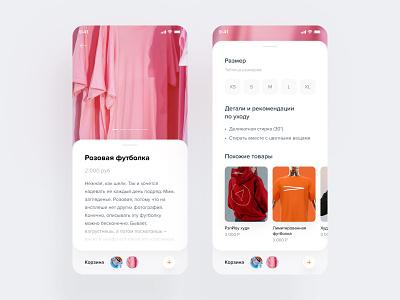 Item Page concept app ux ui design mobile app catalog ecommerce blur product page item page concept ux design