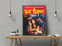 Pulp Fiction Poster in Hindi vernacular typography title design movie poster digital art typography