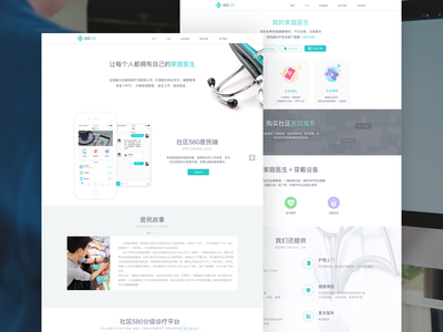 SQ580 Website ui mockup layout medical web site product