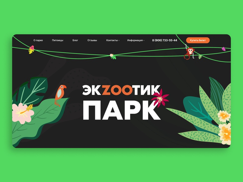 Ekzoorik park | New Moscow flat branding website illustrator web ui typography logo design illustration