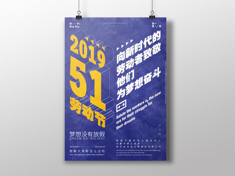 International Labor Day arrangement sense of form design poster exhibition concept poster