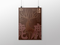 Deer S Cultural Symbol Poster Design