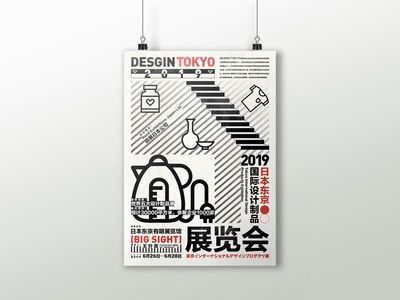 Tokyo International Design Products Exhibition