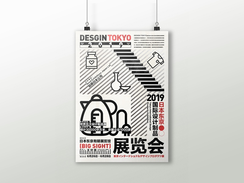 Tokyo International Design Products Exhibition sense of form poster concept arrangements