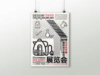 Tokyo International Design Products Exhibition