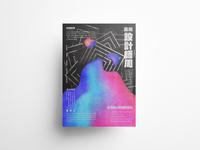 Taiwan Designer Week
