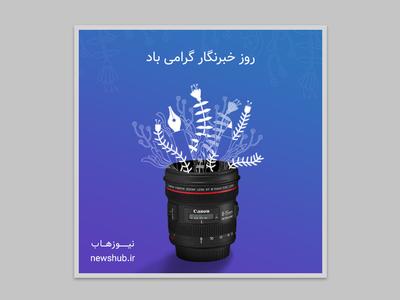 Journalists' day :) lenz newspaper news pen journalist journalists day camera graphic illustration design