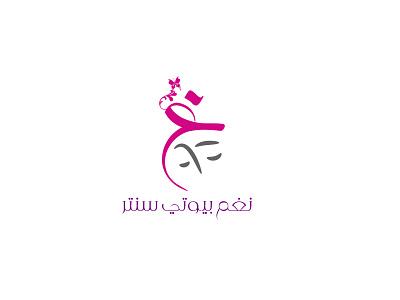شعار نغم بيوتي سنتر لوجو شعار design identity branding logo