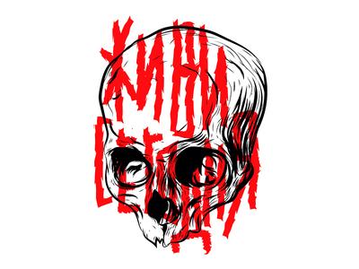 Живи сегодня   /   Live now escu alex branding illustrator print minimalism lines skull art escuarts alex escu poster illustration vector