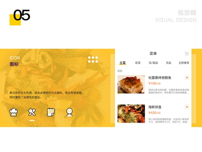 App Design of Restaurant 05