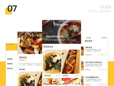 App Design of Restaurant 07