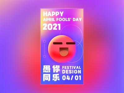 April Fools' Day Illustration Exercise graphic design icon ui design app interface 页面 设计 插图