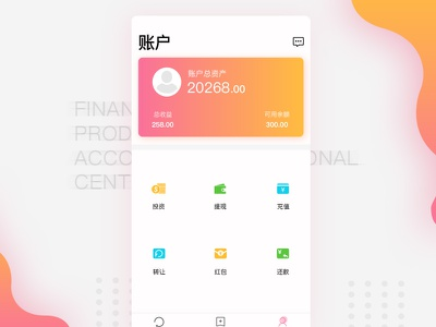 Financial APP Product Personal Account Page Personal Center 金融页面 app face 设计 应用界面