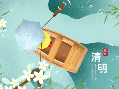 Hello there! April~! 应用界面 设计 页面 rainwater noise illustration river flower boat paddle umbrella ching ming festival 插图