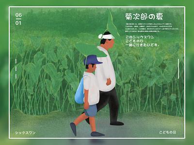 Children's Day illustration six one green lotus leaf summer kijiro design illustration ui design childrens day