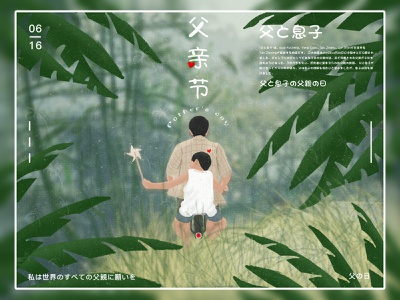 Dad, you have worked hard! summer noise illustration thanksgiving father and me 应用界面 web interface bicycle illustration back view fathers day