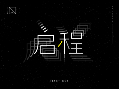 START OUT