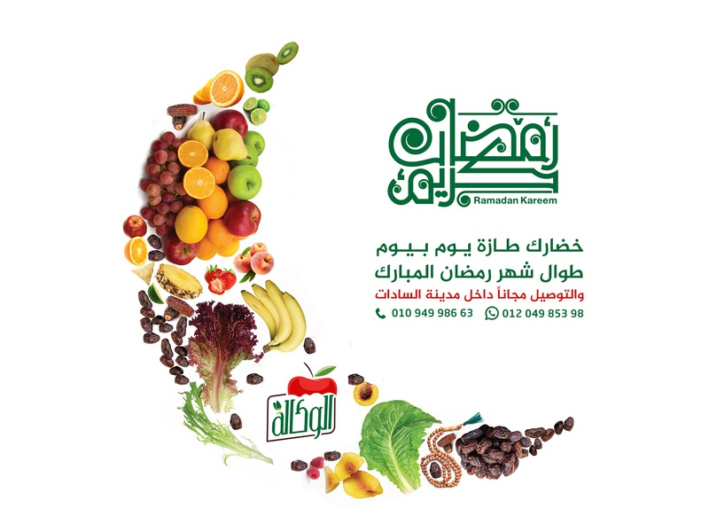 Ramadan - Elwekala vegetable vegetables fruit design green egyptian egypt social media design social media socialmedia social ramadan kareem ramadan