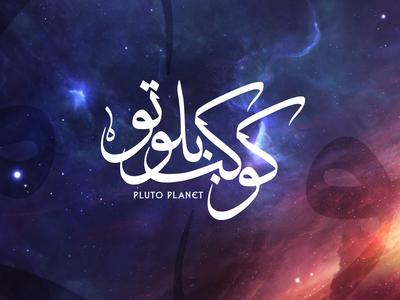 Pluto Planet | كوكب بلوتو