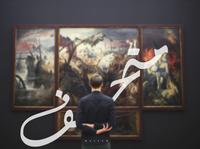 Museum - متحف