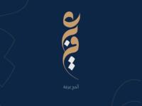 Arafa day (يوم عرفه)