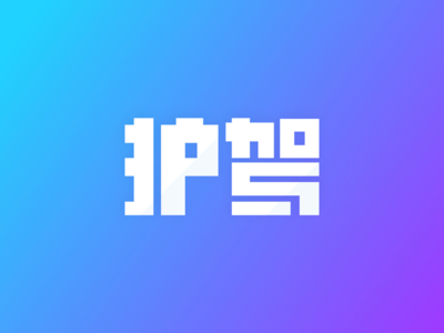 Font design for HUJIA logo
