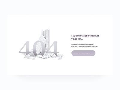 404 error photoshop white error 404 error 404 404page clean web design desktop adobe xd ui