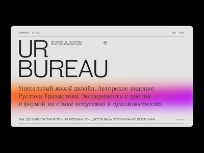 UR BUREAU interaction homepage typography design ui concept web art minimalistic