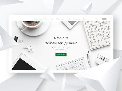 Highlights school | online university myshdeza clean white web design user interface adaptive design mobile zagatina school