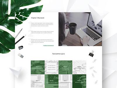 Highlights school | online university school zagatina mobile adaptive design user interface web design white clean myshdeza