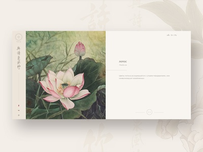 Art Gallery | Website art gallery zagatina mobile adaptive design user interface web design clean myshdeza chinese art
