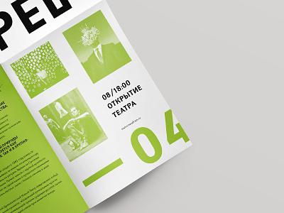 New visual design for Rostov Drama Theatre theatre graphic design typography