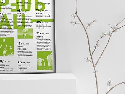 New visual design for Rostov Drama Theatre typography graphic design theatre