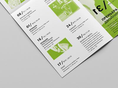 New visual design for Rostov Drama Theatre poster theatre design graphic